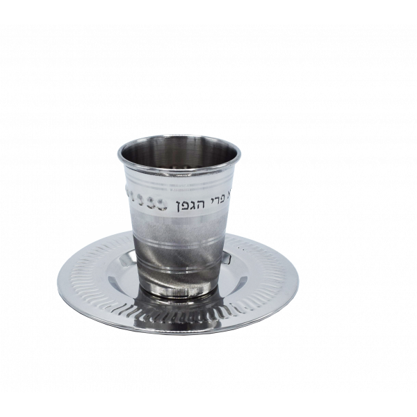 Kiddush Cup - Stainless Steel style